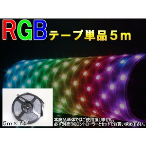 RGB テープ単品 追加・補修用 12mm幅 5m×1本 P-128t eale