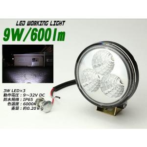 12V/24V兼用 9W 600ルーメン LED 作業灯 広角型 バックランプ フォグランプ ワークライト 小型 軽量 P-130|eale