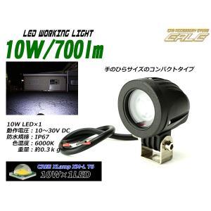 LED 作業灯 ワークライト CREE XM-L T6 10W 700ルーメン 丸型 12V/24V 兼用 スポットライト P-131