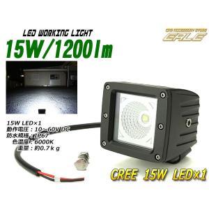 LED 作業灯 ワークライト CREE 15W 1200lm 12V/24V 兼用 P-133|eale