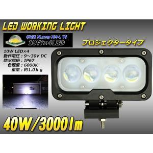 LED 作業灯 サーチライト ワークライト CREE 40W 3000lm 12V/24V 兼用 P-134|eale