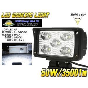 LED 作業灯 ワークライト サーチライト CREE 50W DC10〜60V対応 3500ルーメン 防水IP67 P-136