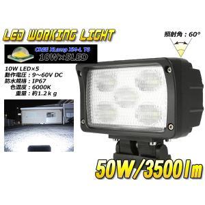 広角 LED 作業灯 ワークライト サーチライト CREE 50W DC10〜60V対応 3500ルーメン 防水 P-137|eale