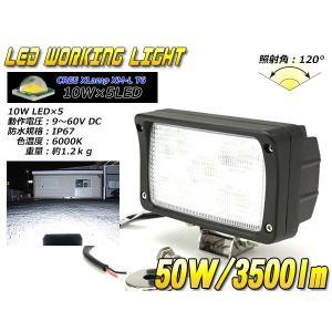 120°広角 LED 作業灯 ワークライト サーチライト CREE 50W DC10〜60V対応 3500ルーメン 防水 P-137