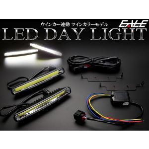COB-LED デイライト ウインカー連動 ツインカラー ホ...
