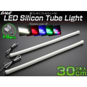 LED シリコンチューブライト ホワイト 30cm 2本セット eale