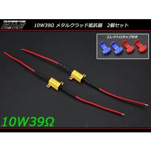 メタルクラッド抵抗器 10W 39Ω(12V/5W相当) 2個セット P-22|eale