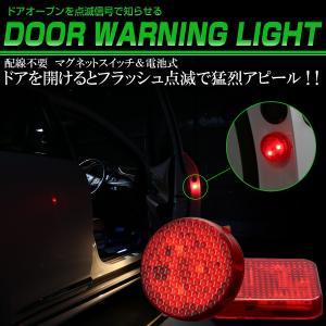 汎用 ドア ワーニング LED ライト 2個セット 点滅 警告表示 衝突防止 配線不要 マグネット式 P-249-P-250|eale