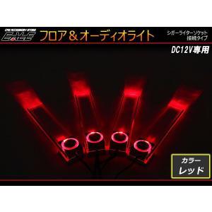 汎用LEDスポットライト(フロア&オーディオ用) レッド P-252|eale