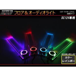 汎用LEDスポットライト(フロア&オーディオ用) レインボー P-254|eale