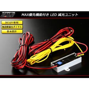MAX優先機能付き 汎用 LED 減光ユニット 調光可能 12V/24V P-257 eale