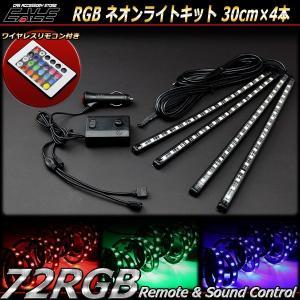 RGB LED テープ ネオン ライトキット 防水 30cm×4本 リモコン付き P-264 eale