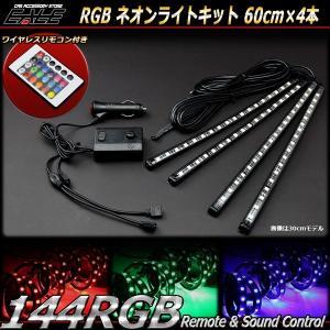 RGB LED テープ ネオン ライトキット 防水 60cm×4本 リモコン付き P-265 eale