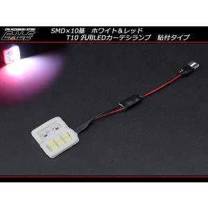 汎用 LED カーテシランプ ルームランプ 5050SMD 3528 T10 ホワイト/レッド P-266|eale