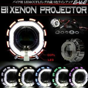 LED ヘッドライト バイク バイク用 高照度 LEDリング & CCFLリング 埋め込み HID プロジェクターキット P-276|eale