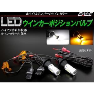 LED ウインカー ポジション バルブ T20ピンチ部違い兼用 S25シングル BA15s/BAU15s ピン角 180°/150° P-277〜P-279|eale