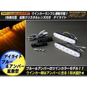2色 ウインカー連動型 LEDデイライト ブルー&アンバー ...