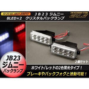 JB23 ジムニー 2色発光 可能なクリスタル LED バックランプ P-301|eale