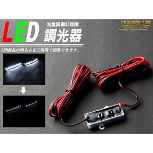 光量調整可能 LED調光器 照度調節33段階のコントローラー P-319