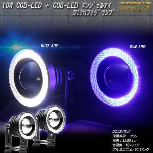 汎用 COB LED フォグランプ ホワイト/ブルー イカリング Lサイズ 2個セット eale