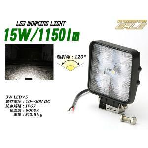 広角 15W 1150lm LED ワークライト作業灯 防水 IP67 12V/24V P-326