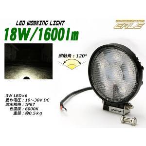 広角 18W 1600lm LED ワークライト作業灯 防水 IP67 12V/24V P-328