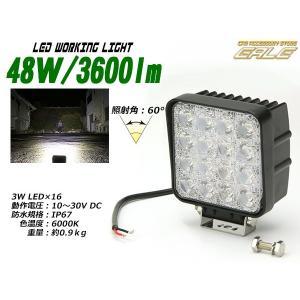 48W 3600ルーメン LED ワークライト 作業灯 防水IP67 12V/24V P-333