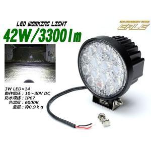 LEDワークライト 作業灯  防水IP67 42W 3300ルーメン 12V/24V P-339