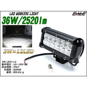 36W LED ワークライト 作業灯 防水12V/24V P-341|eale