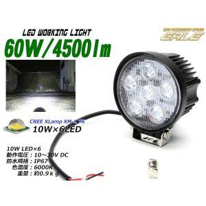 CREE XM-L LED ワークライト作業灯 60W 4500lm 防水 12V/24V P-344