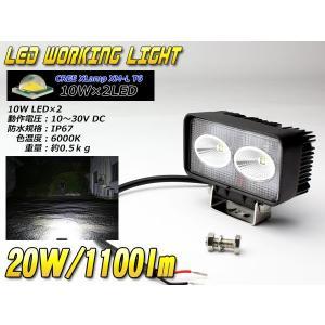 20W 1100lm CREE XM-L LEDワークライト作業灯 防水12V/24V P-348