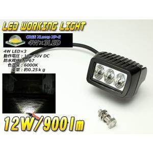 CREE 12W 小型 LED ワークライト作業灯 防水IP67 12V/24V P-349|eale