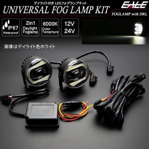 LED フォグランプ キット デイライト付き 汎用 Sタイプ...