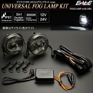 LED フォグランプ キット デイライト付き 汎用 Lタイプ...
