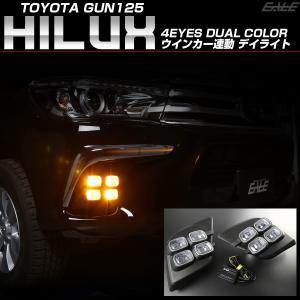 トヨタ GUN125 ハイラックス LED デイライト 4E...