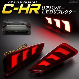 トヨタ C-HR 専用 LED リア リフレクター ZYX10 NGX50 テールランプ ブレーキラ...