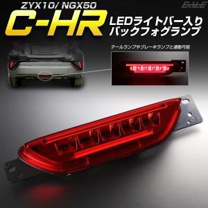 トヨタ C-HR 専用 LEDライトバー入り バックフォグ ...