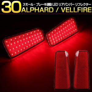 トヨタ 30系 アルファード ヴェルファイア LED リア バンパー リフレクター スモール ブレー...