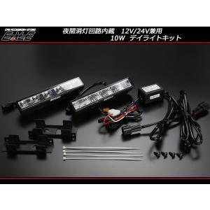 12V/24V兼用 防水 アルミケース 10W LEDデイラ...
