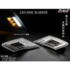 LED クリアランスランプ搭載 トヨタ 86 ハチロク/ZN6 スバル BRZ/ZC6 LED サイドマーカー P-408P-409|eale
