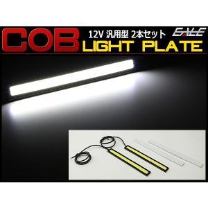 14cm COB LED 汎用 プレート型 スポットライト ホワイト P-417|eale