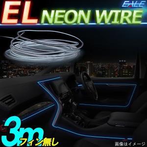 ELチューブ ネオンワイヤー 3m フィン無し P-423 eale