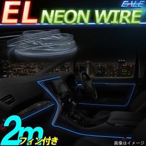 ELチューブ ネオンワイヤー 2m フィン付き P-425 eale