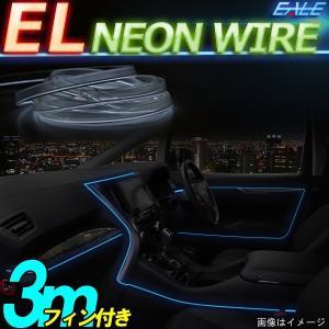 ELチューブ ネオンワイヤー 3m フィン付き P-426 eale