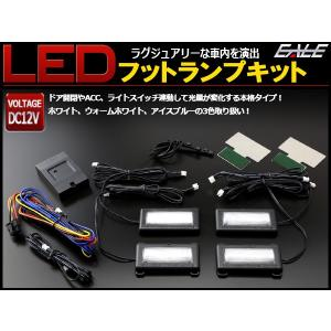 純正風 多機能型 LED 汎用 フットランプ キット 間接照明 ルームランプにも ホワイト ウォームホワイト(電球色) P-427P-428P-429|eale
