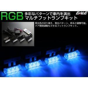 RGB マルチ フットランプ キット 3LED×4連 カラー パターン 明るさ変更可能 P-435|eale