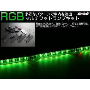 RGB マルチ フットランプ キット 8LED×4連 カラー パターン 明るさ変更可能 P-436|eale