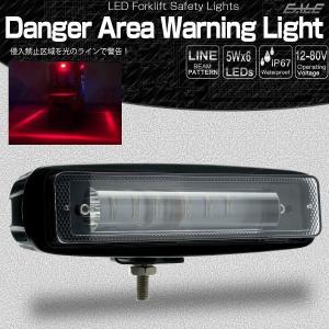 LED 警告灯 レッド ゾーン ビームライト フォークリフト レッカー車 重機 DC12-80V 進入禁止区域 P-453|eale