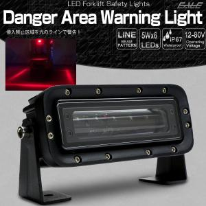 LED 警告灯 レッド ゾーン ビームライト フォークリフト レッカー車 重機 DC12-80V 進入禁止区域 P-454|eale
