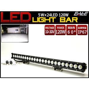 LED ライトバー 63.5cm ワークライト 作業灯 120W 12V/24V 防水IP67 船・ボートのデッキライトにも P-464|eale